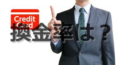 クレジットカード現金化の換金率を比較