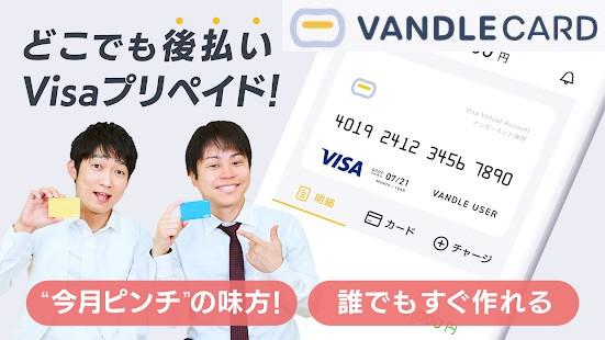 バンドルカード現金化の方法や口コミ比較