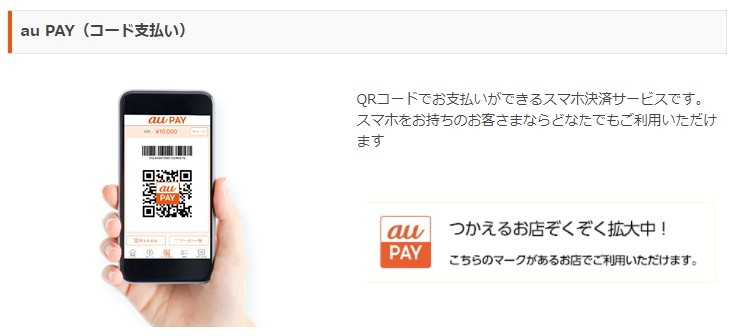 au PAYコード支払い