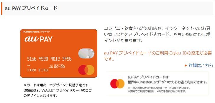 au ペイプリペイドカードが発行できる