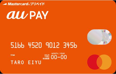 au PAYプリペイドカード発行